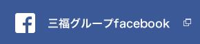 三福グループfacebook