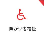 障がい者福祉