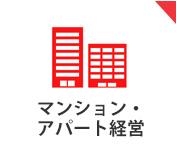 マンション・アパート経営