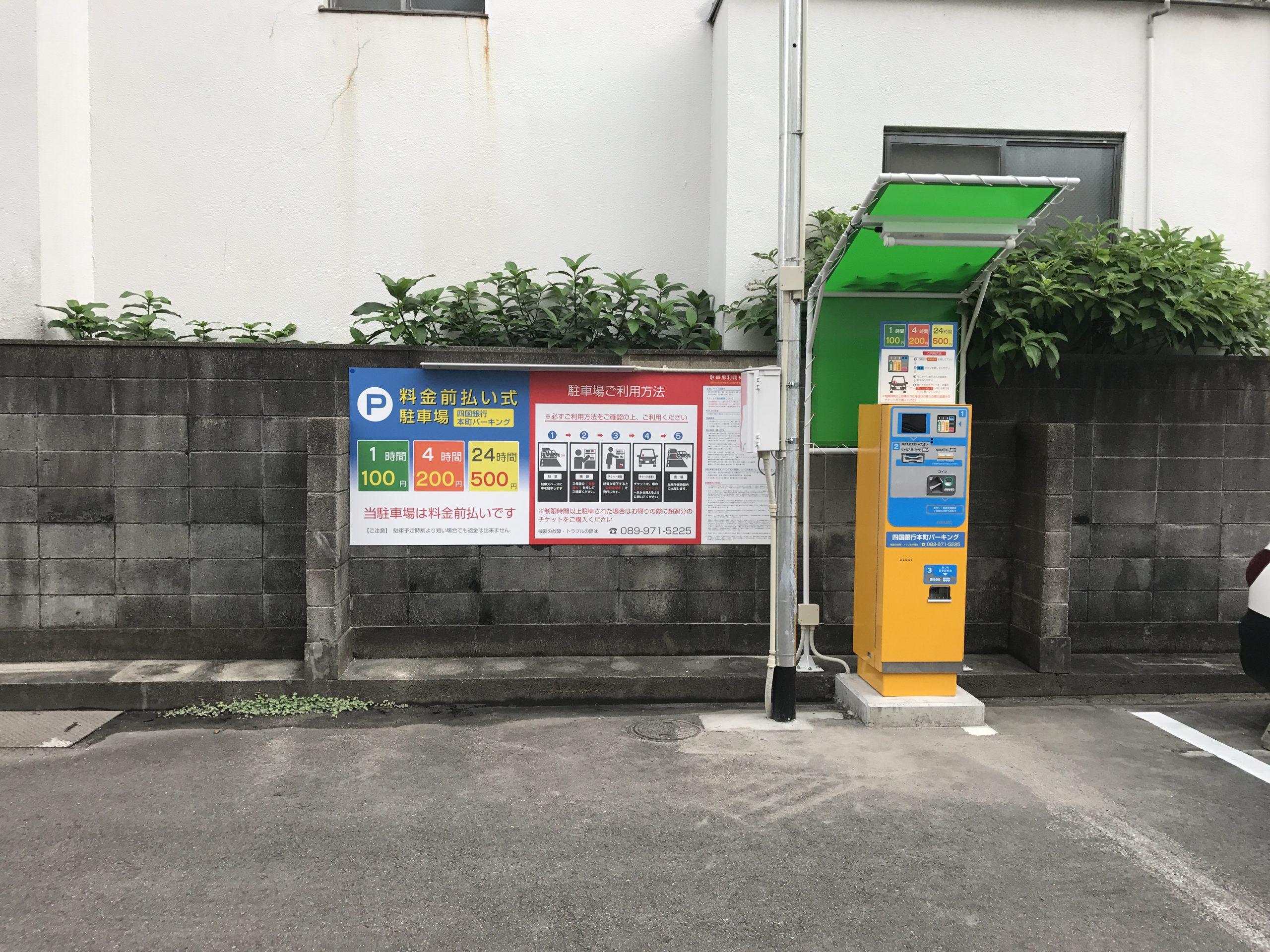 本町チケット式パーキング2
